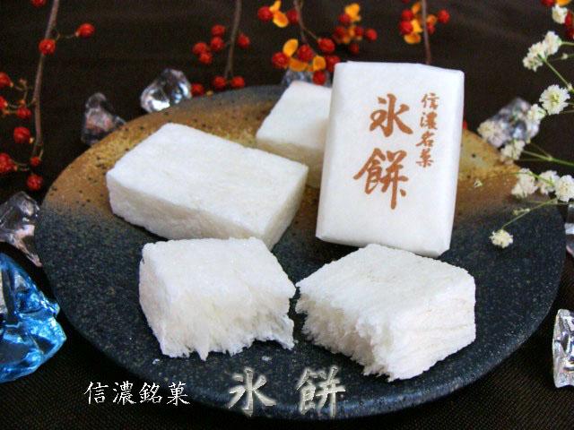 信濃銘菓 氷餅