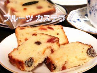 フルーツ パウンドケーキ