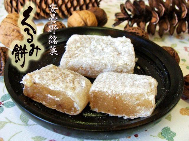 安曇野銘菓【胡桃餅】