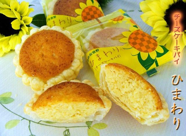 チーズケーキパイ ひまわり