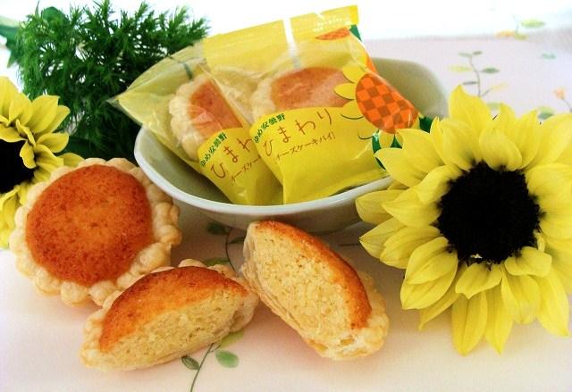 チーズ風味パイ ひまわり