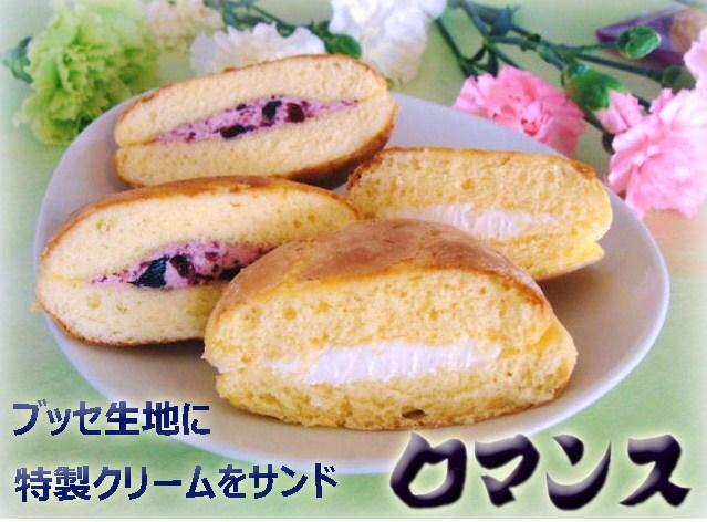 ブッセ生地に特製クリームをサンド【ロマンス】