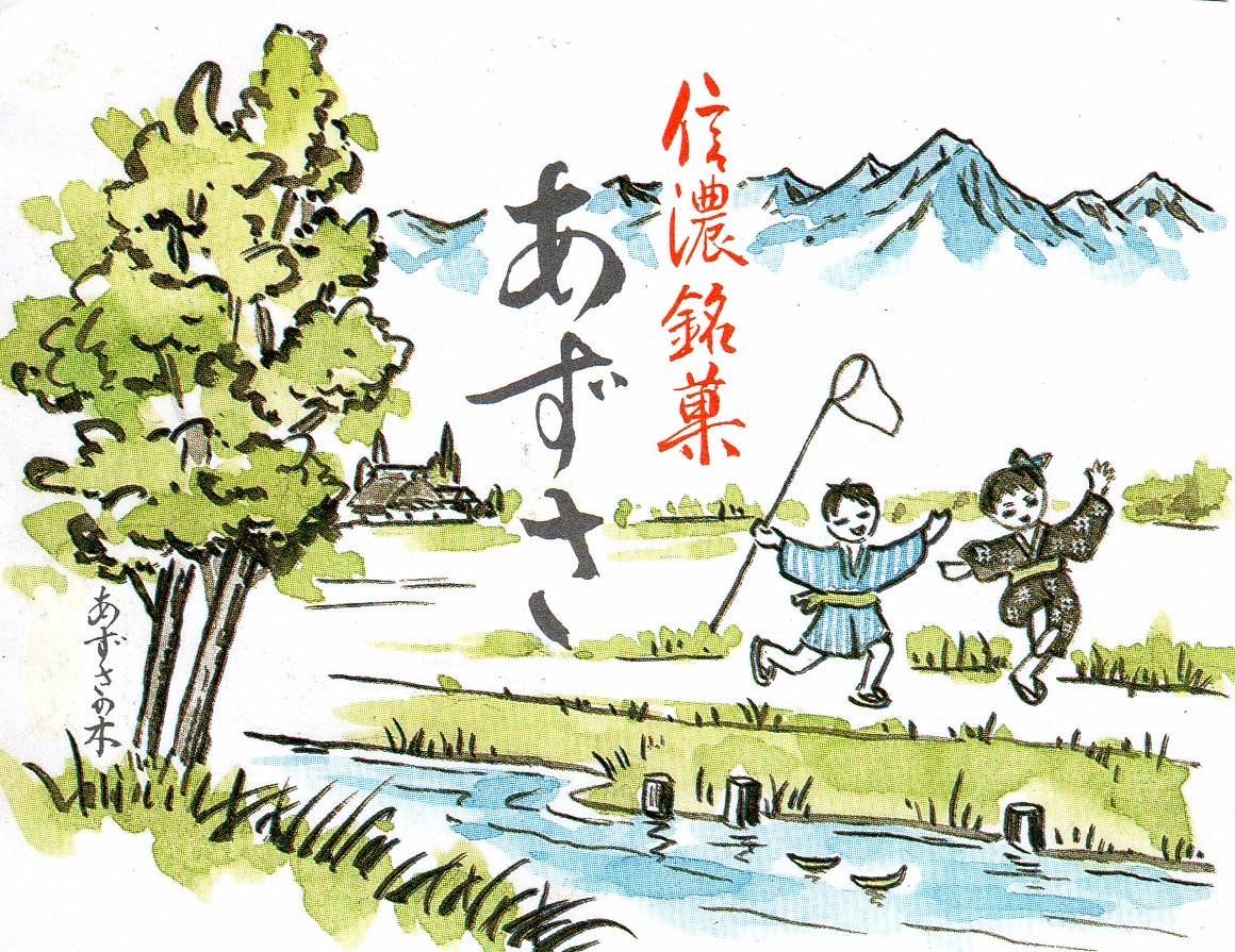 長野県安曇野の風景イラスト